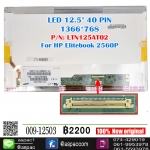 "LED 12.5"" 40 PIN 1366*768 P/N: LTN125AT02 For HP Elitebook 2560P"