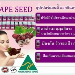 Grape Seed Extract สารสกัดจากเมล็ดองุ่น อนุภาพสูงกว่าวิตามินซี 20 เท่า และสูงกว่าวิตามินอีกว่า 50 เท่า