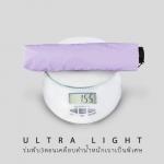 Ultra Light ร่มพับเคลือบดำ น้ำหนักเบาเป็นพิเศษ - ม่วงอ่อน
