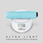 Ultra Light ร่มพับเคลือบดำ น้ำหนักเบาเป็นพิเศษ - ฟ้าอ่อน