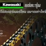 รู้ไหม Kawasaki แต่ละรุ่นใช้โซ่สเตอร์เบอร์ไหน ขนาดเท่าไหร่?