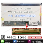 "LED 14.0"" 40 Pins 1366 x 768 P/N: LP140WH1(TL)(C2) for Compaq 515"