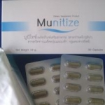 มูนิไทซ์/Munitize (ผลิตภัณฑ์ที่ช่วยกระตุ้นภูมิคุ้มกันร่างกายถึง 1,000 เท่า) 1 กล่อง