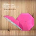 Hipster UV Folding Umbrella ร่มพับ 3ตอน เคลือบเงิน กันแดด กันยูวี กันฝน ทันสมัย-ชมพู