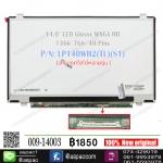 "LED Slim 14.0"" 40 Pins 1366 x 768 P/N: LP140WH2 TLS1 (ใส่ได้หลายรุ่น)"