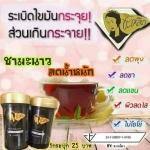 ชาชะเหลียว ชามะนาวลดน้ำหนัก (จำนวน 10 กระปุก)