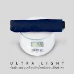 Ultra Light ร่มพับเคลือบดำ น้ำหนักเบาเป็นพิเศษ - กรมท่า