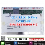 "LED 12.1"" 40 PIN 1280 x 800 P/N: B121EW09 V.2 for HP DV2 Lenovo G230"