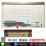 """LED 14.0"""" 40 Pins 1366*768 HD P/N: LP140WH4-TLN1 (ใส่ได้หลายรุ่น)"""