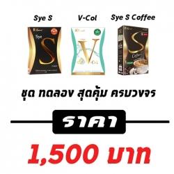 ชุด ทดลอง สุดคุ้ม ครบวงจร Sye S + V-col + Sye Coffe