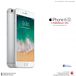 iPhone6s 16GB - Silver