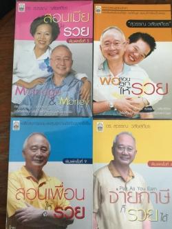 หนังสือของ ดร.สุวรรณ วลัยเสถียร รวม 4 เล่ม. 1)สอนเมียให้รวย 2)พ่อสอนลูกให้รวย 3) สอนเพื่อนให้รวย 4) จ่ายภาษีก็รวยได้