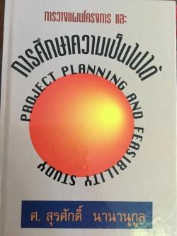การวางแผนโครงการ และการศึกษาความเป็นไปได้ Project Planning and Feasibility Study ผู้เขียน ศ.สุรศักดิ์ นานานุกูล
