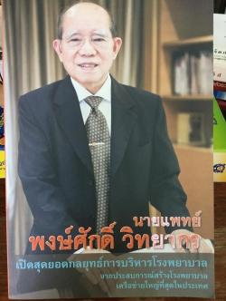 นายแพทย์ พงษ์ศักดิ์ วิทยากร เปิดสุดยอดกลยุทธ์การบริหารโรงพยาบาล จากประสบการณ์สร้างโรงพยาบาลเครือข่ายใหญ่ที่สุดในประเทศไทย