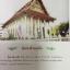 พระเจ้าอยู่หัวกับวัดไทย สำนักงานพระพุทธศาสนาแห่งชาติ จัดพิมพ์ thumbnail 26