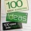 100 สุดยอด ไอเดียการตลาด 100 Great Marketing Ideas. ผู้เขียน Jim Blythe. ผู้แปล เอธ แย้มประทุม thumbnail 23