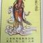 มหากรุณาธารณี ผู้เรียบเรียง พระอาจารย์คณาณัติจีนพรต(เย็นบุญ) และ อจ.ล.เสถียรสุต thumbnail 18