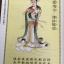 มหากรุณาธารณี ผู้เรียบเรียง พระอาจารย์คณาณัติจีนพรต(เย็นบุญ) และ อจ.ล.เสถียรสุต thumbnail 16