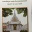 จดหมายเหตุ การปรับปรุงศาลหลักเมืองกรุงเทพมหานคร พุทธศักราช 2325-2529 thumbnail 2