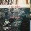รางเหล็กในป่าลึก นวนิยายอิงประวัติศาสตร์ การสร้างทางรถไฟบรรทุกไม้ในป่าตะวันออก.ผู้เขียน วัธนา.บุญยัง thumbnail 1