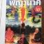 พญานาคกับพระอริยสงฆ์ไทย เล่ม 1-2 รวม 2 เล่ม. เรื่องราวลึกลับลี้ลับของพญานาคราชและชาวบังบด. ผู้เขียน ภันธกานต์ กิ้มทอง thumbnail 31