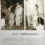 ประวัติศาสตร์ อสมท 59 ปี สื่อไทย 2495-2554. MCOT History 59Years of Thai Media 1952-2011 thumbnail 9