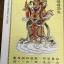 มหากรุณาธารณี ผู้เรียบเรียง พระอาจารย์คณาณัติจีนพรต(เย็นบุญ) และ อจ.ล.เสถียรสุต thumbnail 20
