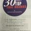 30 ยอดแบรนด์ไทย 30 TOP THAI BRANDS ศักยภาพการแข่งขันและ Notion Equity ของประเทศไทย thumbnail 8