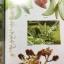 สรรพคุณ พืชสมุนไพร ยาไทยบรรเทาโรค ฟื้นฟูภูมิปัญญาด้วยวิถีชีวิตแบบไทย ผู้เขียน สุธี วรคีรีนิมิต thumbnail 21