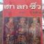 ฮก ลด ซิ่ว โชค ลาภ อายุยืน. เป็นหนังสือ สิริมงคล ประจำครอบครัว พร้อมภาพสิริมงคลจากเอกสารจีนมากกว่า 300 รูป thumbnail 1