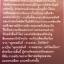 พุทธชยันตี ศาสนธรรม อภิวัฒน์โลก ผู้เขียน ยุค ศรีอาริยะ. thumbnail 2