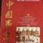 50 นักธุรกิจจีน Chinese Executives ทนทุกข์ที่เหนือทุกข์ ทนความยากลำบากที่เหนือความลำบาก thumbnail 2
