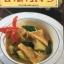 อาหารเจ. ชุดอาหารจีน เล่มที่1-2-3 รวม 3 เล่ม จัดพิมพ์โดย สำนักพิมพ์แสงแดด thumbnail 5
