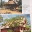 ศาลา.แหล่งพำนักของชุมชนในอดีต สารานุกรมเมืองโบราณ thumbnail 20