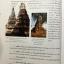 การบูรณะเจดีย์ภูเขาทอง. ผู้จัดพิมพ์ สำนักงานโบราณคดีและพิพิธภัณฑสถานแห่งชาติที่ 3 พระนครศรีอยุธยา กรมศิลปากร กระทรวงศึกษาธิการ. thumbnail 15