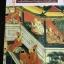 บุเรงนองกะยอดินนรธา กษัตริย์พม่าในโลกทัศน์ไทย ผู้เขียน สุเนตร ชุตินธรานนท์ thumbnail 2