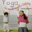 โยคะสำหรับคุณแม่และลูกน้อย Yoga for mother and baby. ทวงท่ากระชับความสัมพันธ์ต่างฯ ของคุณและลูกน้อย(ตั้งแต่แรกเกิดถึง 3 ขวบ) thumbnail 2