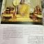 พระเจ้าอยู่หัวกับวัดไทย สำนักงานพระพุทธศาสนาแห่งชาติ จัดพิมพ์ thumbnail 11