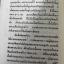 """ตัวตายแต่ชื่อยังโดย เสาวรักษ์.(ร.ท.จงกล ไกรฤกษ์).หนังสือนี้จัดพิมพ์ขึ้นเพื่อเป็นที่ระลึกงาน 100 ปี สกุล """"ไกรฤกษ์"""" thumbnail 37"""