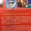 108 สัญลักษณ์จีน. ผู้เขียน ปิยะแสง จันทรวงศ์ไพศาล thumbnail 4