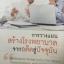นายแพทย์ พงษ์ศักดิ์ วิทยากร เปิดสุดยอดกลยุทธ์การบริหารโรงพยาบาล จากประสบการณ์สร้างโรงพยาบาลเครือข่ายใหญ่ที่สุดในประเทศไทย thumbnail 22