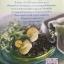 สรรพคุณ พืชสมุนไพร ยาไทยบรรเทาโรค ฟื้นฟูภูมิปัญญาด้วยวิถีชีวิตแบบไทย ผู้เขียน สุธี วรคีรีนิมิต thumbnail 3