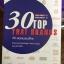 30 ยอดแบรนด์ไทย 30 TOP THAI BRANDS ศักยภาพการแข่งขันและ Notion Equity ของประเทศไทย thumbnail 2