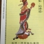 มหากรุณาธารณี ผู้เรียบเรียง พระอาจารย์คณาณัติจีนพรต(เย็นบุญ) และ อจ.ล.เสถียรสุต thumbnail 15