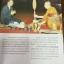พระเจ้าอยู่หัวกับวัดไทย สำนักงานพระพุทธศาสนาแห่งชาติ จัดพิมพ์ thumbnail 10