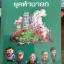 ยุคห้านายก. เศรษฐกิจการเมืองไทย 2544-2553 ผู้เขียน วิวัฒน์ชัย อัตถากร thumbnail 2