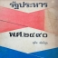 รัฐประหาร พ.ศ.2490 ผู้เขียน สุชิน ตันติกุล thumbnail 2