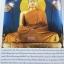 ตามรอยบาทพระพุทธองค์ พร้อมภาพถ่ายพุทธสถานที่สำคัญ ถ่ายภาพ และเรียบเรียงโดย สันติ เตชอัครกุล thumbnail 36