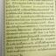 มหากรุณาธารณี ผู้เรียบเรียง พระอาจารย์คณาณัติจีนพรต(เย็นบุญ) และ อจ.ล.เสถียรสุต thumbnail 8
