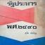 รัฐประหาร พ.ศ.2490 ผู้เขียน สุชิน ตันติกุล thumbnail 1